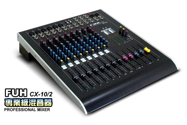 FUH專業級10軌混音器CX-10/2 ,適合工作室及舞台做多軌音控及編制