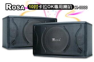 Rosa卡拉OK、外場用喇叭K-1000,大出力10吋超重低音單體