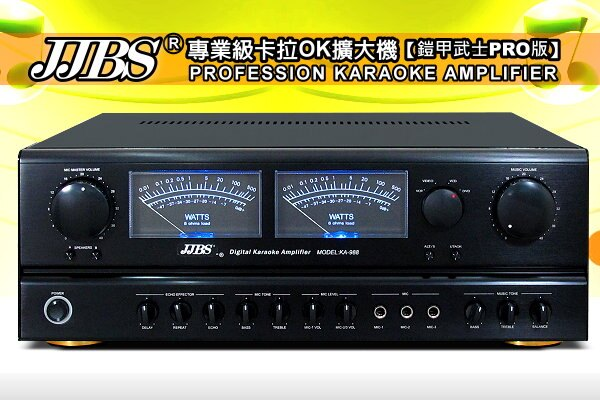 JJBS【鎧甲武士-PRO版】專業卡拉OK擴大機,大功率150W,100%台灣製造