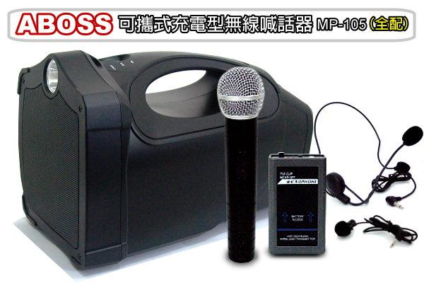 ABOSS可攜式充電擴音機MP-105【手握+腰掛】USB、SD/卡拉OK功能『特價』