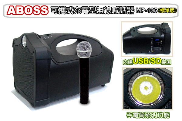 ABOSS可攜式充電擴音機MP-105【手握】USB、SD/AUX/卡拉OK『特價』