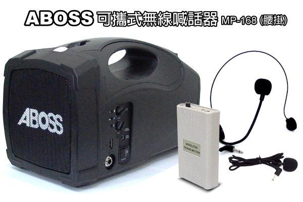 ABOSS可攜式無線擴音機MP-168(腰掛式),內建USB可直播MP3音樂