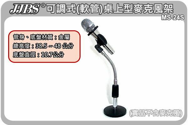 JJBS麥克風架MS-24S,彎管設計、桌上型、可伸縮/適會議室、講桌等
