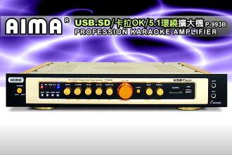 AIMA 5.1/卡拉OK綜合擴大機P-993B,150W/響度控強/USB、SD