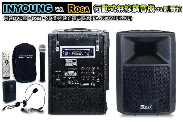 INYOUNG移動式充電擴音機PA-160DV+PK-10E,160w.DVD.USB.8吋低音體.雙喇叭