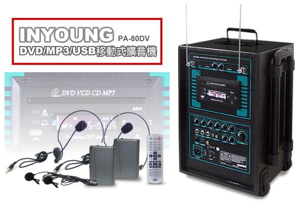 INYOUNG移動式充電擴音機PA~80DV 雙腰掛 ,DVD/USB/8吋低音單體