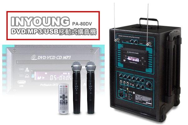 INYOUNG移動式充電擴音機PA-80DV(雙手握),DVD/USB/8吋低音單體