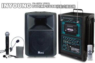 INYOUNG 移動式充電擴音機PA-80DV(PRO),主副喇叭/DVD/MP3/USB/無線Mic