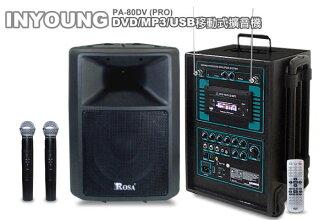 INYOUNG 移動式充電擴音機PA-80DV(PRO-雙手握),主副喇叭/DVD/USB/無線Mic