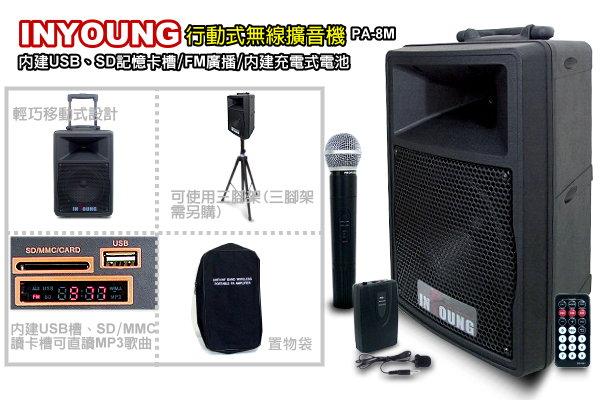 INYOUNG移動式充電擴音機PA-8M,FM/USB、SD/無線Mic/8吋低音單體