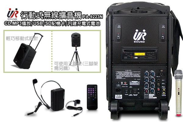 URsound移動式充電擴音機PA~9223N,CD座 MP3 USB SD 無線Mic