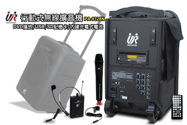 URsound移動式充電擴音機PA~9328N~UHF~USB DVD 麥克風優先 8吋低