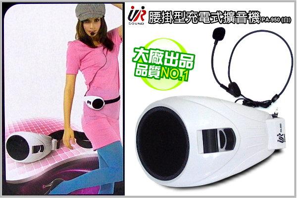 UR腰掛擴音機PA-950(白)充電式鋰電*待機時間長*AUX端子/人體功學設計