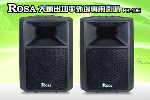 Rosa 10吋低音單體PA喇叭PK-10E,廣角型號角高音/大出力外場專用