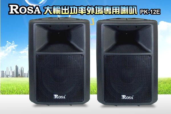 Rosa 12吋低音單體PA喇叭PK-12E,廣角型號角高音/大出力外場專用