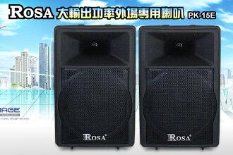 Rosa 15吋低音單體PA喇叭PK-15E,廣角型號角高音/大出力外場專用