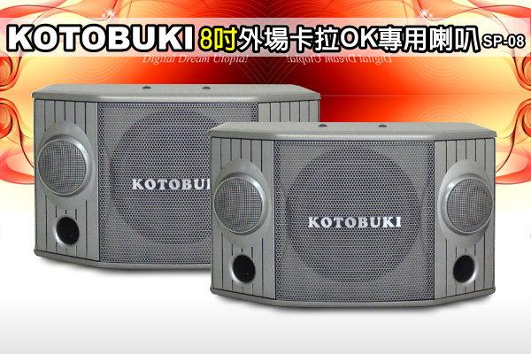 KOTOBUKI 8吋超重低音卡拉OK大功率喇叭SP-08,可懸吊可外場用設計