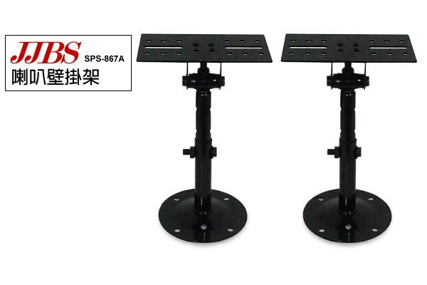 JJBS中型喇叭壁掛吊架,可伸縮、旋轉240度 可承受重量25公斤