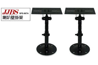 JJBS中型喇叭壁掛吊架,可伸縮、旋轉240度,可承受重量25公斤