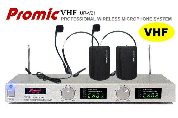 Promic超高頻無線麥克風UR-V21【雙頭戴】教學.會議專用/雙頻石英鎖碼