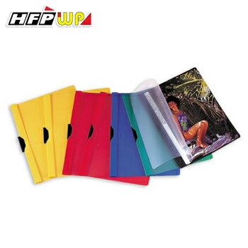 HFPWP 文件夾 環保 LW421~50 非大陸製 50個  箱