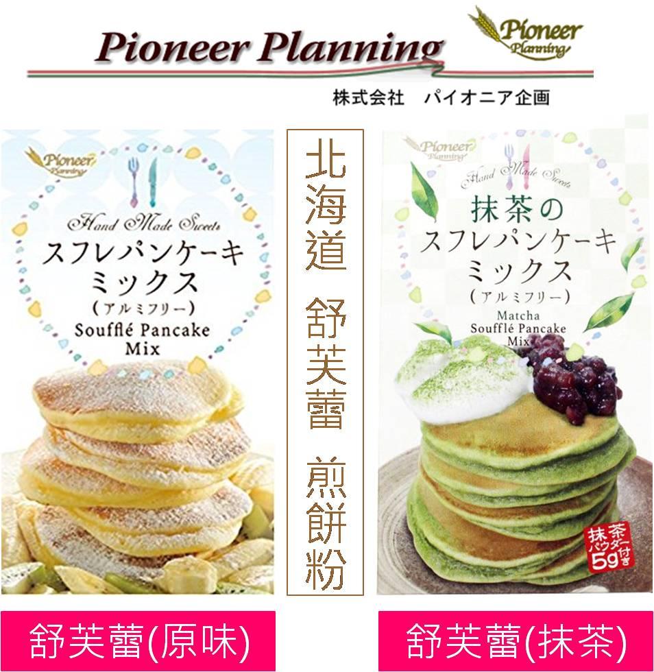 《Chara 微百貨》日本 森永 日清 Pioneer 北海道 舒芙蕾 鬆餅粉 抹茶 250g 鬆餅 極致 糖漿 6