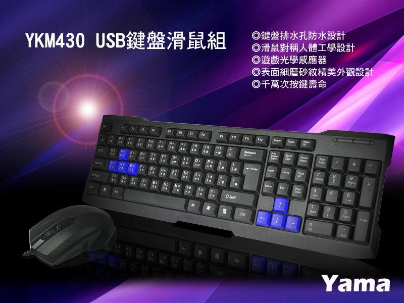 Logitech 羅技 MK120 有線鍵盤滑鼠組 黑 【PGS指定會員★滿$1500點數最高10倍送!】