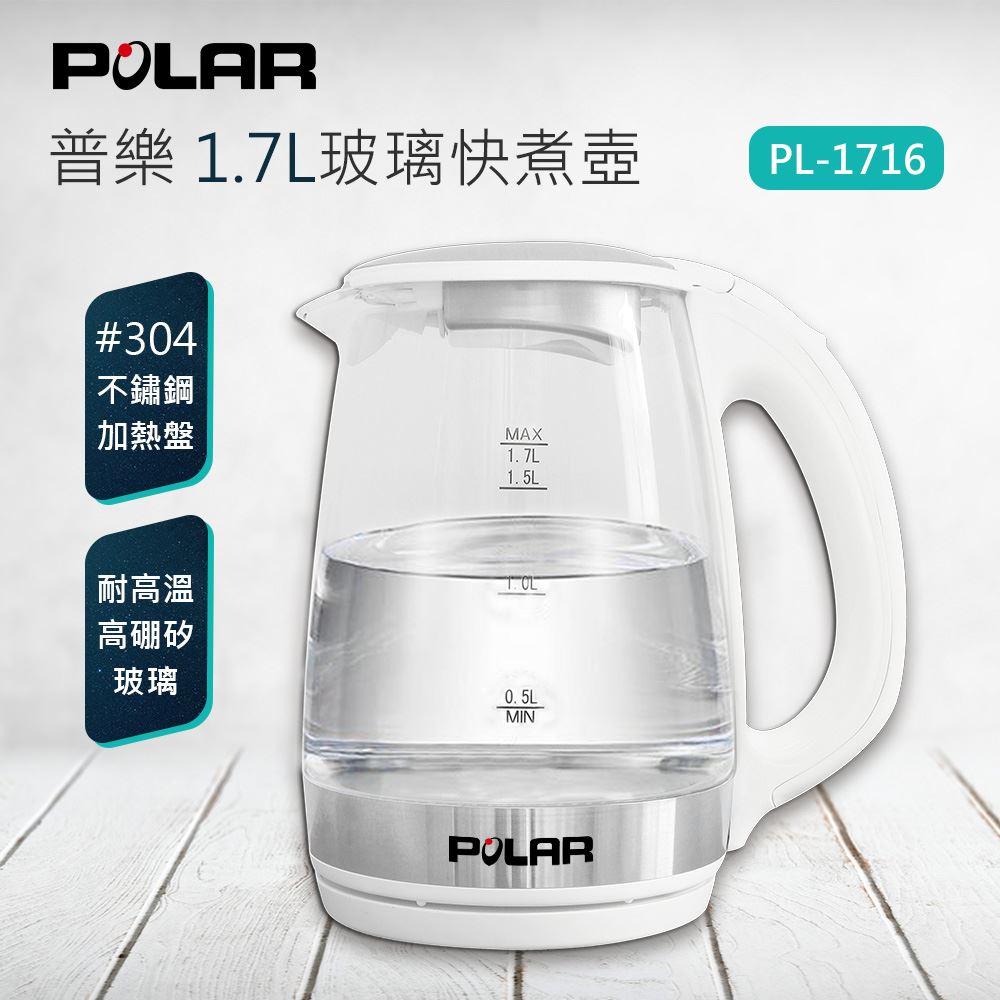 POLAR 普樂 1.7L玻璃快煮壺 耐高溫玻璃壺身 五分鐘快速沸騰 PL-1716