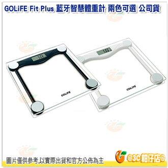 GOLiFE Fit Plus 藍牙智慧BMI體重計 兩色可選 體重計 公司貨 藍芽 減肥 瘦身 BMI