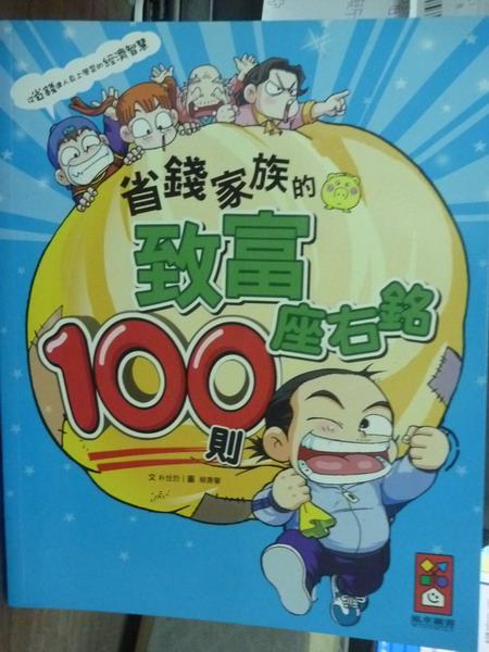 【書寶二手書T5/少年童書_PJP】省錢家族的100則致富座右銘_朴世烈