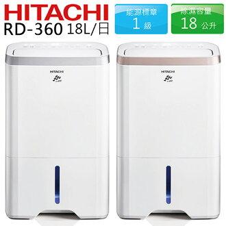 除濕機 ✦ HITACHI 日立 RD-360 公司貨 18L 0利率 免運 團購 批發 切貨