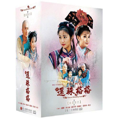 【超取299免運】還珠格格- 陰錯陽差DVD (第一部/全24集/8片裝) 趙薇/林心如