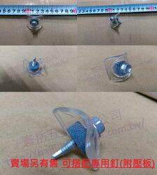 日本製PC小圓浪 專用螺絲(含壓板) 專業PC耐力板經銷商 採光罩 塑鋁板 角浪 玻璃纖維 高品質環保建材
