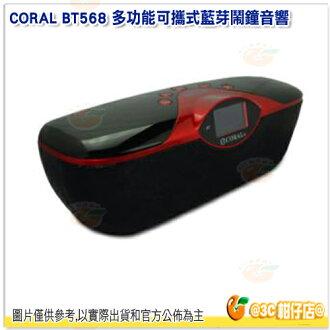 CORAL BT-568 多功能藍芽喇叭 公司貨 可攜式 藍芽 鬧鐘功能 全方位 USB