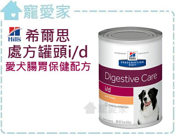 ☆寵愛家☆ Hills 希爾思處方狗罐頭i/d 370g愛犬腸胃保健配方