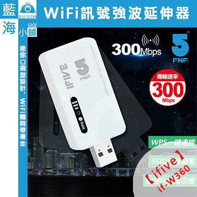 ifive 五元素 300Mbps迷你型Wi-Fi訊號強波延伸器if-W360 (迷你/WiFi/克隆複製/一鍵連接/天線/口袋/NCC認證)
