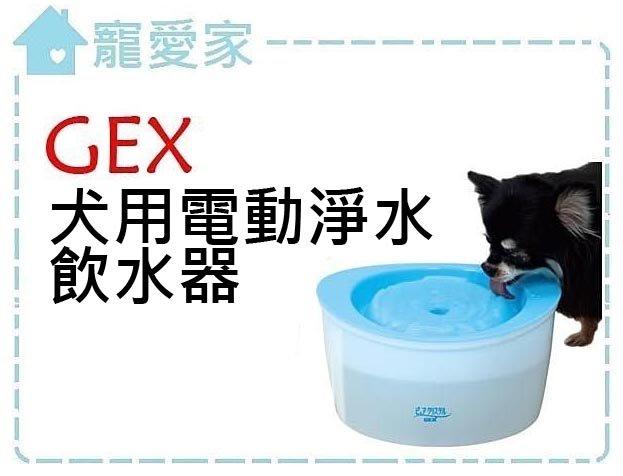 ☆寵愛家☆可超取☆GEX犬用電動淨水飲水器4.8L