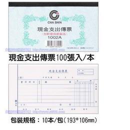 支出傳票/ 40K/ 100入
