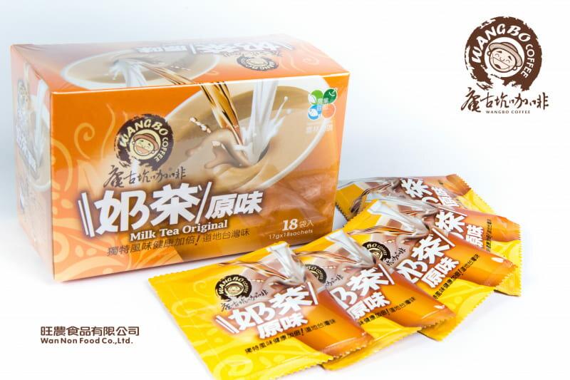 庵古坑咖啡-經典原味奶茶 超值經濟包