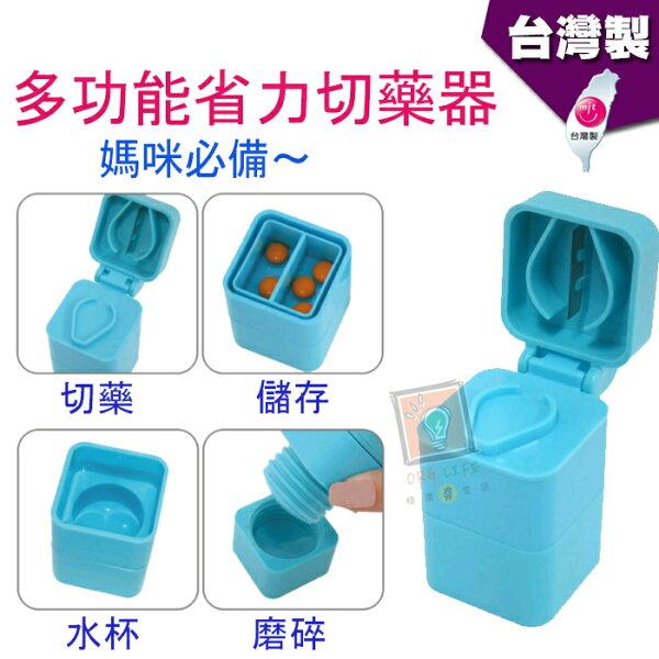 橙漾夯生活ORGLIFE:ORG《SD0981a》台灣製造~5合1省力切藥器磨藥器切藥片磨粉切藥器藥盒藥丸分切器儲存盒磨藥磨粉