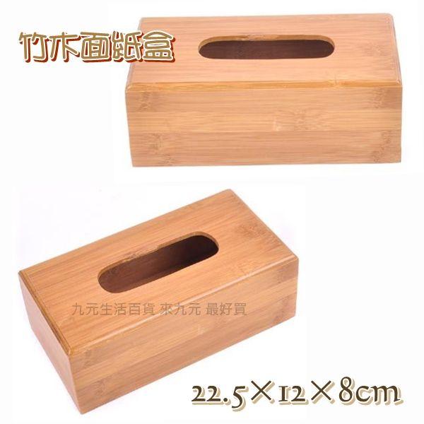 【九元生活百貨】竹木面紙盒 抽取式面紙盒