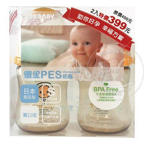 【迷你馬】US BABY 優生 PES奶瓶(寬口葫蘆S140ml)2入 DU108202