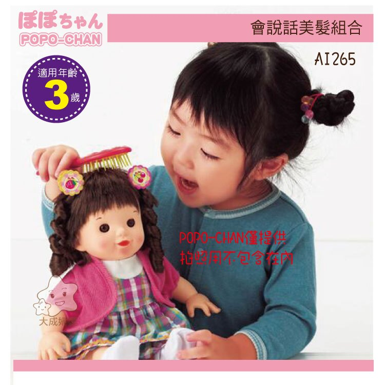 【大成婦嬰】POPO-CHAN 會說話的美髮組合 AI265 1