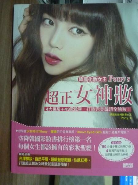 【書寶二手書T7/美容_QFE】韓國化妝女王Pony's超正女神妝_朴惠敃