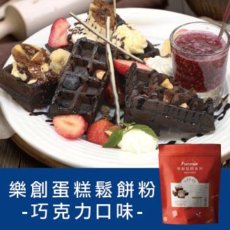 [樂創FunMix] 巧克力蛋糕鬆餅粉 -鬆軟濃郁又綿密- (1Kg/包) 巧克力蛋糕 蛋糕DIY 蛋糕預拌粉