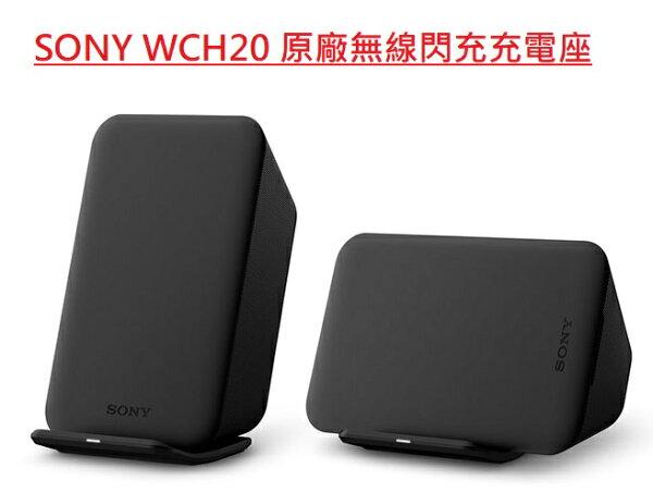 SONYWCH20原廠無線閃充充電座適用XZ2
