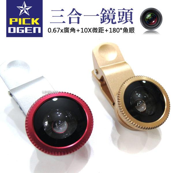 PICKOGEN 基本款 三合一 廣角鏡頭 0.67x廣角 10x微距 魚眼 自拍神器 手機 夾式 鏡頭
