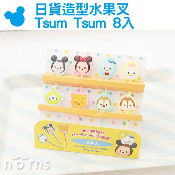 Norns:NORNS【日貨造型水果叉TsumTsum8入】便當造型叉子點心叉餐具牙籤小熊維尼米奇奇奇蒂蒂