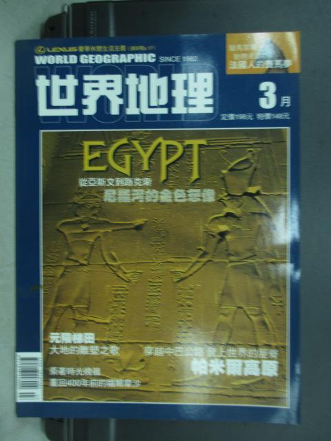 【書寶二手書T1/雜誌期刊_QEG】世界地理_247期_EGYPT尼羅河的金色想像等