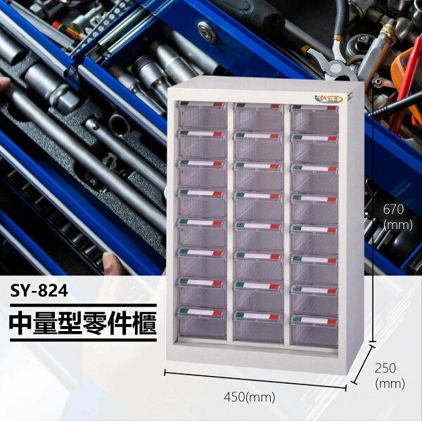 官方推薦【大富】SY-824中量型零件櫃收納櫃零件盒置物櫃分類盒分類櫃工具櫃台灣製造